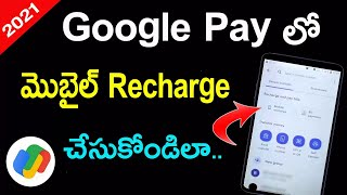 How to Mobile Recharge in Google Pay in Telugu   Google Pay Lo Mobile Recharge   Google Pay Telugu