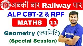 11:00 AM - RRB ALP CBT-2/RPF 2018 | Maths by Sahil Sir | Geometry (ज्‍यामिति)