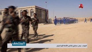 الجوف ... عرض عسكري بالذكرى الثامنة لثورة فبراير   | تفاصيل اكثر مع مراسلنا ماجد عياش