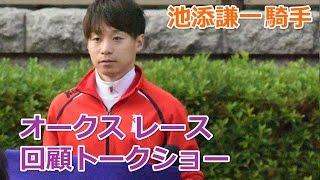 勝利騎手である池添謙一騎手を交えての、優駿牝馬オークスレース回顧ト...