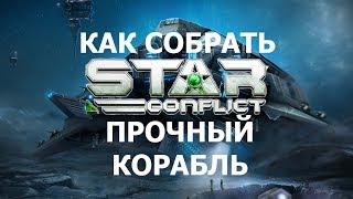Как собрать прочный корабль в Star Conflict смотреть онлайн в хорошем качестве бесплатно - VIDEOOO