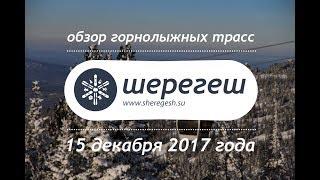 Шерегеш. Обзор горнолыжных трасс в Шерегеше 15 декабря 2017 года