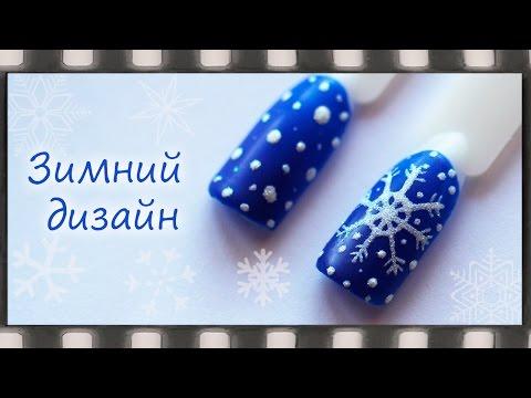 Новогодний  дизайн ногтей гель-лаком. Зимний дизайн