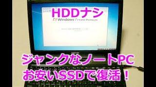 HDDなしジャンクなノートPCを格安SSDで復活!Win7をインスイトールしてライセンス認証まで。