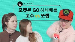 [이거레알]포켓몬 GO 허세 대결 고수 vs 쪼렙