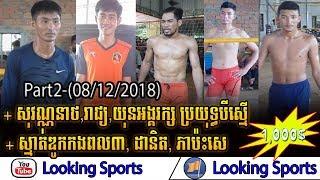 Volleyball-Sovaneath, Reach Angkrak, Yun Vs Smath Duk, Danith, Phea Part2