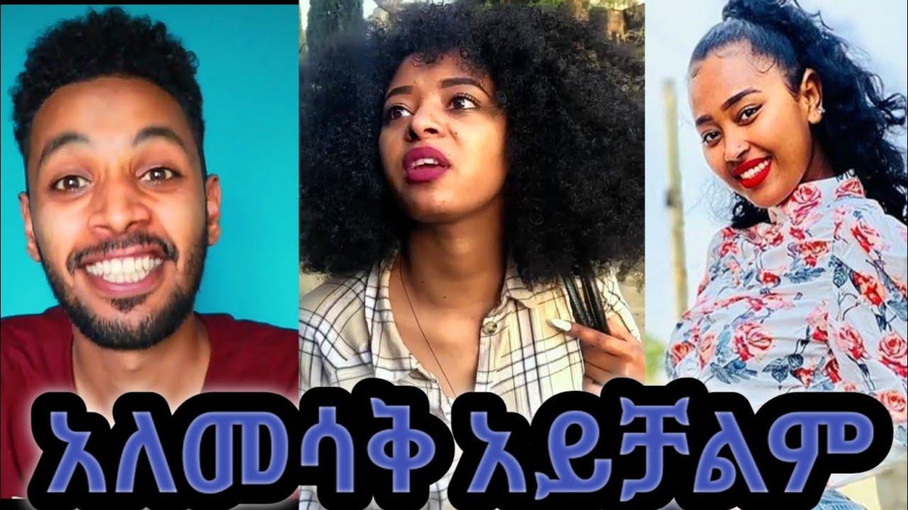 የሳምንቱ እጅግ አስቂኝ ቀልዶች Ethiopian 2021 Funny Video Compilation try not to laugh part #47