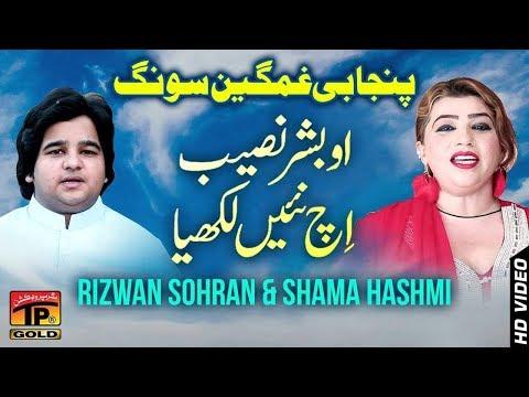 OHH BASHAR - Rizwan Sona - Latest Song 2018 - Latest Punjabi And Saraiki