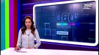 НОВОСТИ 360 БАЛАШИХА 13.03.2018