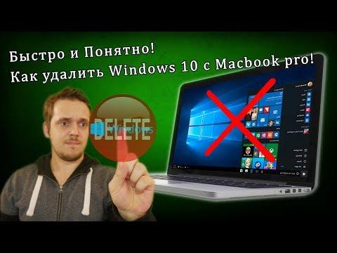 Быстро и Понятно! - Как удалить Windows 10 C Macbook Pro!