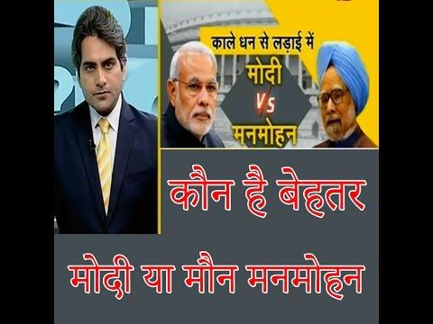 Narendra Modi Government VS Manmohan Singh Government