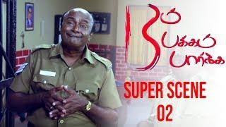 13 aam Pakkam Paarkka Tamil Movie | Scene 2 | RathanMouli | SreeRam Karthik