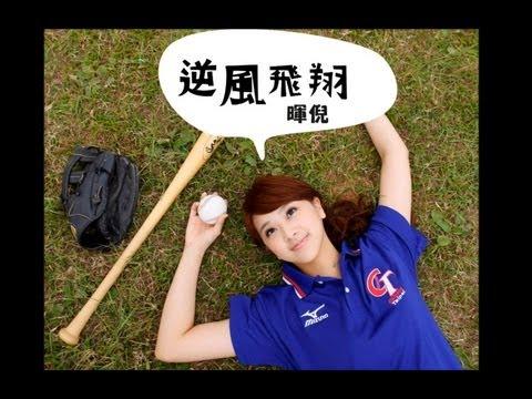 人兒妹(暉倪) 逆風飛翔 -  WBC 世界棒球經典賽 中華隊加油歌