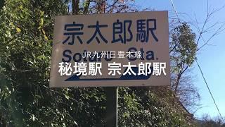 鉄道秘境駅 JR九州日豊本線宗太郎駅特急ソニックにちりん13号通過