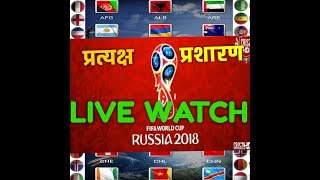 How to live watch wrold Cup 2018 Russia //how to see live football match Russia wrold cup 218