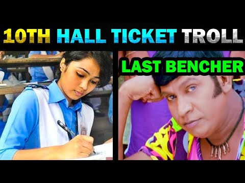 10TH PUBLIC EXAM HALL TICKET READY IN SCHOOL TROLL