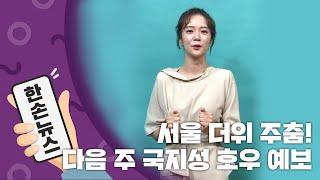 [2배속 날씨] 서울 더위 주춤…다음 주 국지성 호우 …