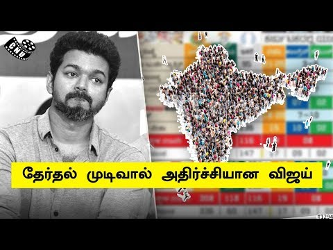 Vijay Shocked For Election Result | India Election 2019 | Superstar Rajinikanth | Pawn Kalyan