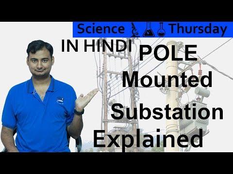 Pole Substation Explained In HINDI {Science Thursday}