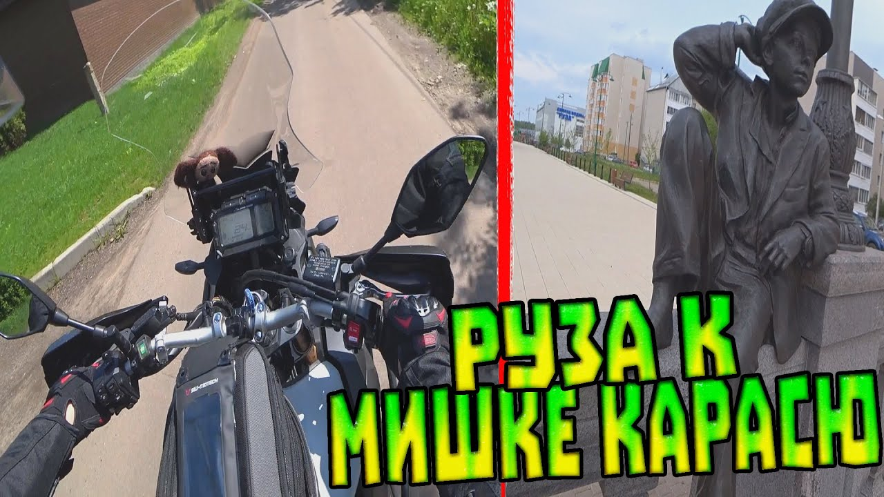 Город Руза к Мишке Карасю на Мотоцикле.Yamaha XT1200Z Super Ténéré