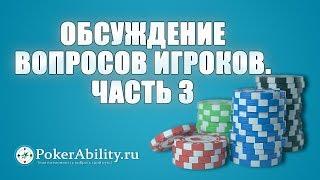 Покер обучение | Обсуждение вопросов игроков. Часть 3