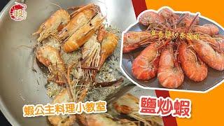 必學!段泰國蝦超簡單蝦料理 x 鹽炒蝦