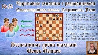 Бесплатные уроки шахмат № 21. Староиндийское начало. Тест. Игорь Немцев. Обучение шахматам
