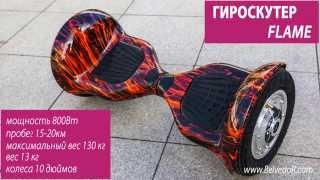 Гироскутер для российских дорог  мини сигвей SUV 10 дюймов(, 2015-10-17T22:03:41.000Z)