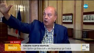 Говори Георги Марков - От Орбан до Борисов и от Будабеща до София