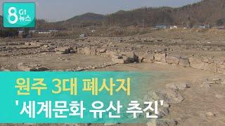 원주 3대 폐사지 '세계문화 유산 추진'