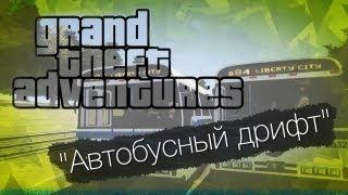 """GTA с Bulkin & iSlate - """"Автобусный дрифт"""""""