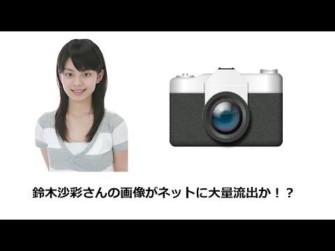【速報】鈴木沙彩さんの画像、動画がネットに大量流出か!?