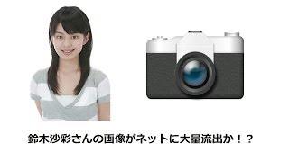 【速報】鈴木沙彩さんの画像、動画がネットに大量流出か!? すずきさあや 検索動画 19