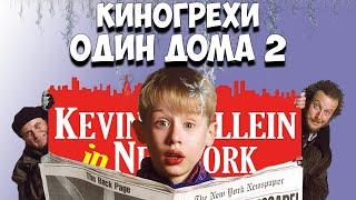 """Киногрехи фильма """"Один дома 2: Затерянный в Нью Йорке"""""""