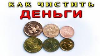 Как чистить монеты с помощью уксуса и соды.
