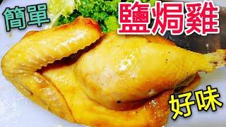 〈 職人吹水〉  私房 鹽焗雞 惹味 秘技 Chinese Salted Chicken