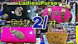 सबसे सूंदर ओर सस्ते लेडीज पर्स , बैग | Wholesale ladies purse market sadar bazar | Ankit Hirekhan