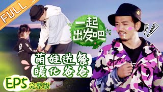 [ENG SUB] 'Let's Go' Episode 05: Dad And Kid's Prairie Sports Day