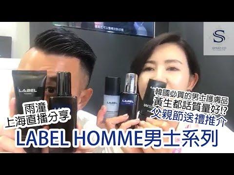 [FACEBOOK直播]上海大型展會---中國美容博覽會第3站 Label Homme男士護膚系列!