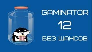 Gaminator 12 с Сибирским Леммингом