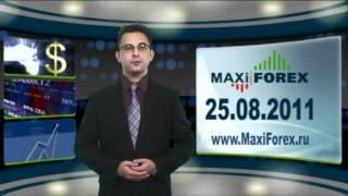 25.08.11 - Дневной обзор - Рынок Форекс (Forex) - MaxiForex-HD
