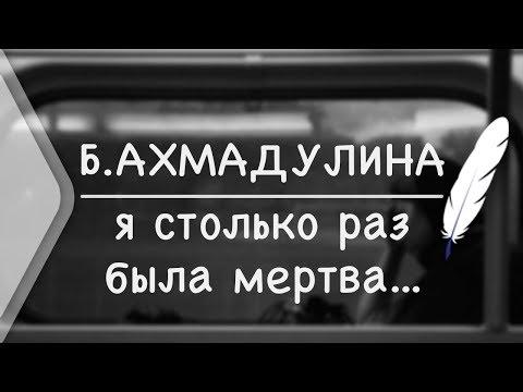 Б.Ахмадулина - Я столько раз была мертва... читает автор(Стих и Я)