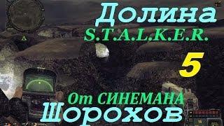 Прохождение мода Долина Шорохов - 5 серия - Ночная Ловушка и Освобождение Заложника