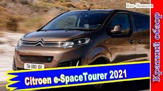 Авто обзор - Citroen е-SpaceTourer 2021: Электрический вэн