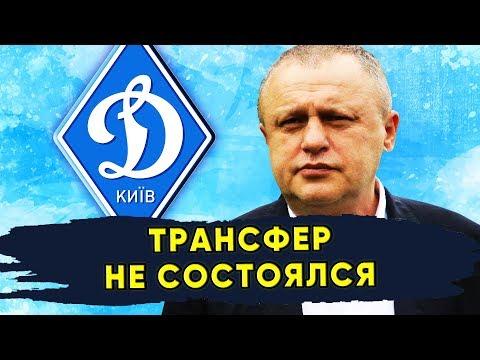 Трансфер вратаря Динамо Киев не состоялся / Новости футбола Украины