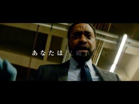 『シークレット・アイズ』映画オリジナル予告編