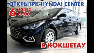 Открытие Hyundai Center Kokshetau