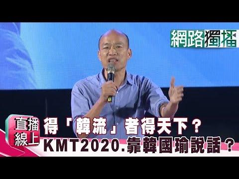(網路獨播版)得「韓流」者得天下? KMT王、吳、柯2020這一局、靠韓國瑜說話?《直播線上》20190109-1