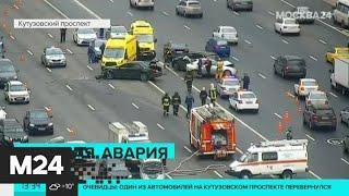 Смотреть видео Движение затруднено на Кутузовском проспекте из-за крупной аварии - Москва 24 онлайн