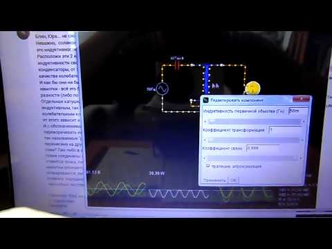 Как выглядит симуляция резонанса через трансформатор (бифилярных катушек)